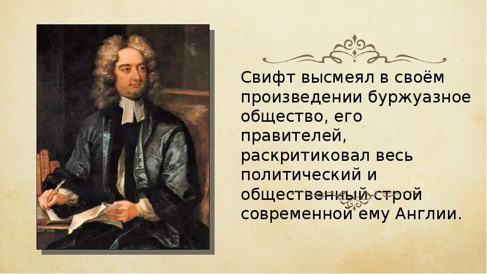 Свифт высмеял в своём произведении буржуазное общество, его правителей, раскр...