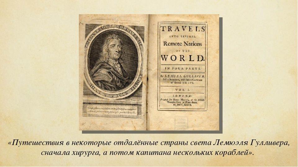 «Путешествия в некоторые отдалённые страны света Лемюэля Гулливера, сначала х...