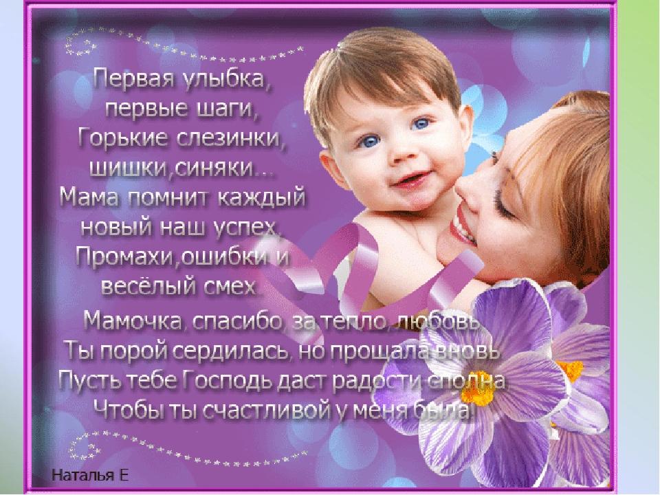 Поздравление в стихах с днем матери всех мам