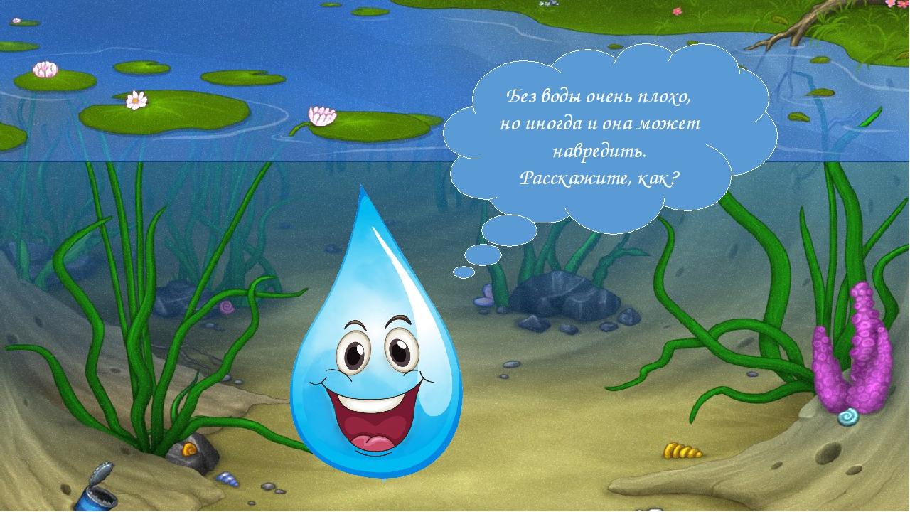 Картинки на тему вода для детей, вставать прикольные картинки