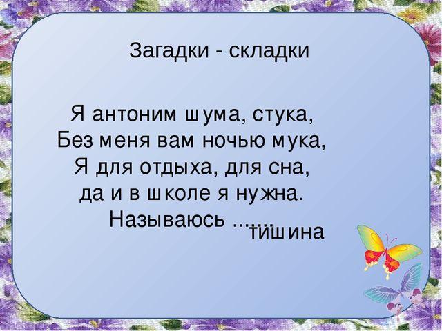 Занимательные задания по русскому языку второй класс