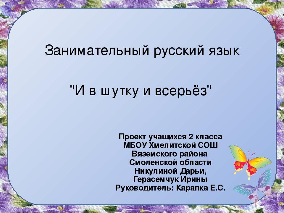 Как сделать проект по русскому языку 2 класс и в шутку и всерьёз
