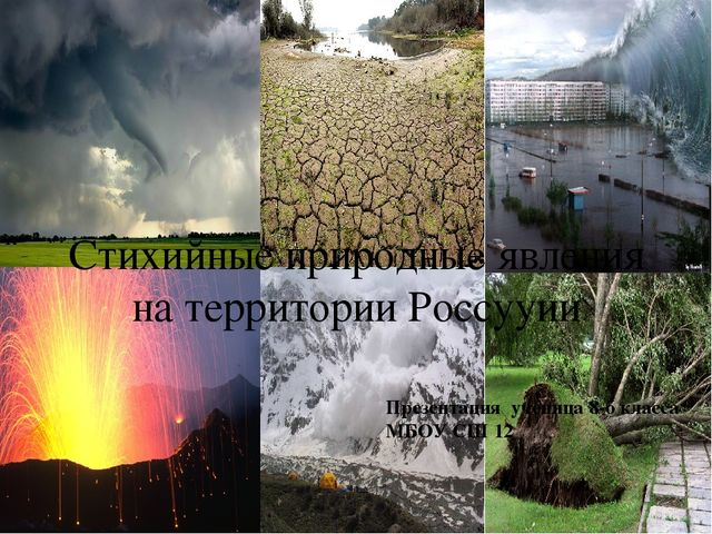 Стихийные бедствия на территории россии доклад 1384