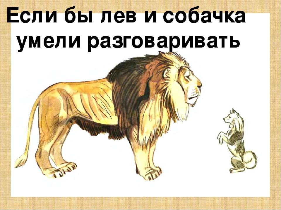 Лев толстой сказка лев и собачка с картинками