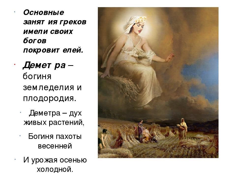 Поздравление от богини