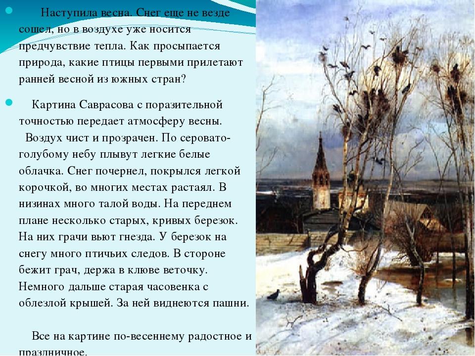 Сочинение по литературе на тему картинки весны