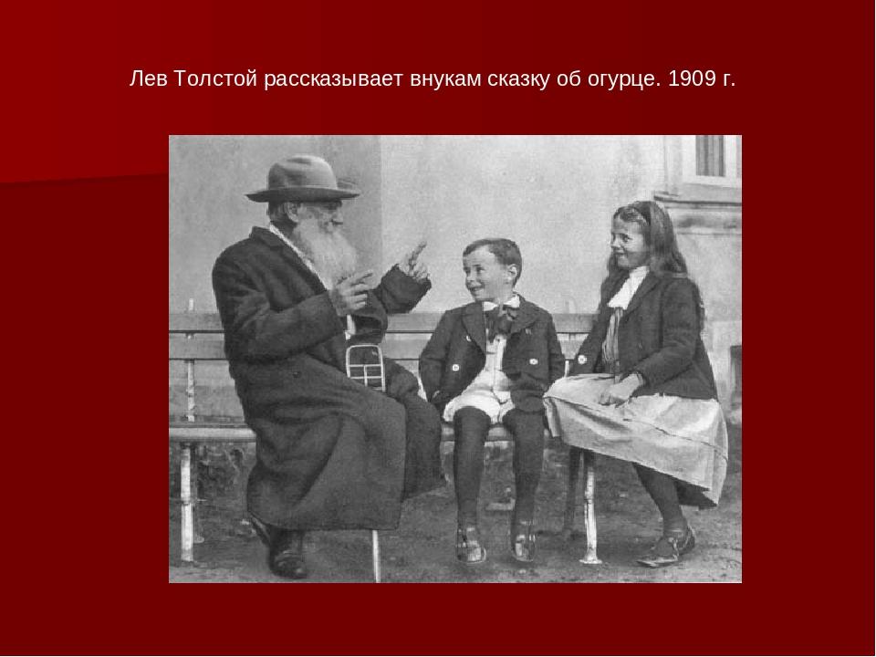 Лев николаевич толстой всю свою жизнь очень любил детей: и самых маленьких, и более старших.