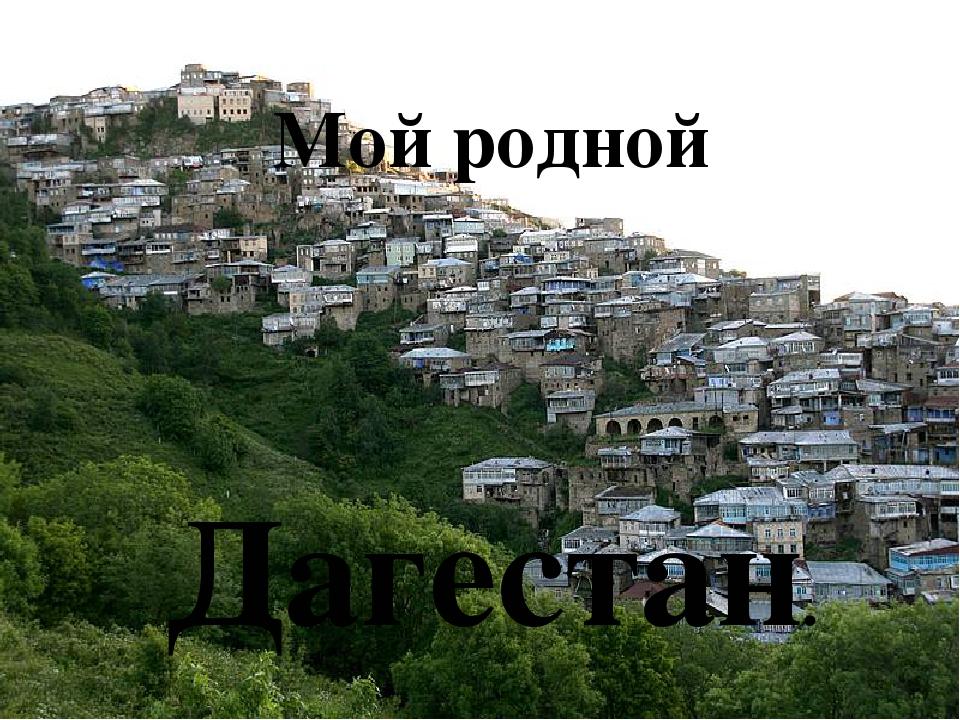 Картинки дагестан мой край родной, технологии классе открытка