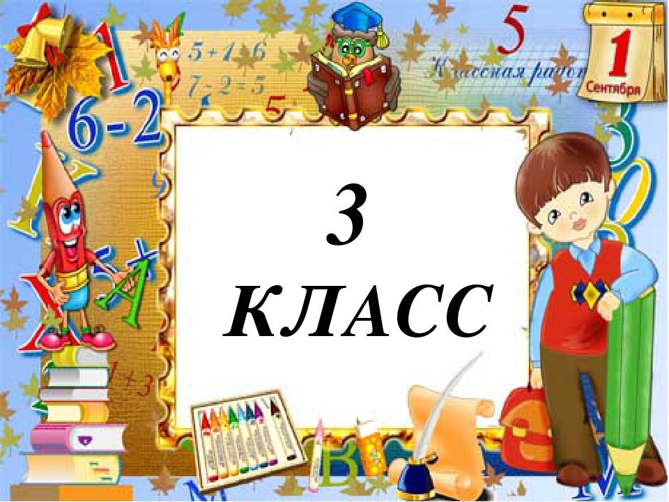 Картинка с надписью 3 класс