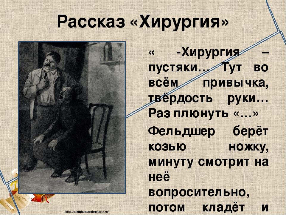 Картинки из юмористических рассказов чехова