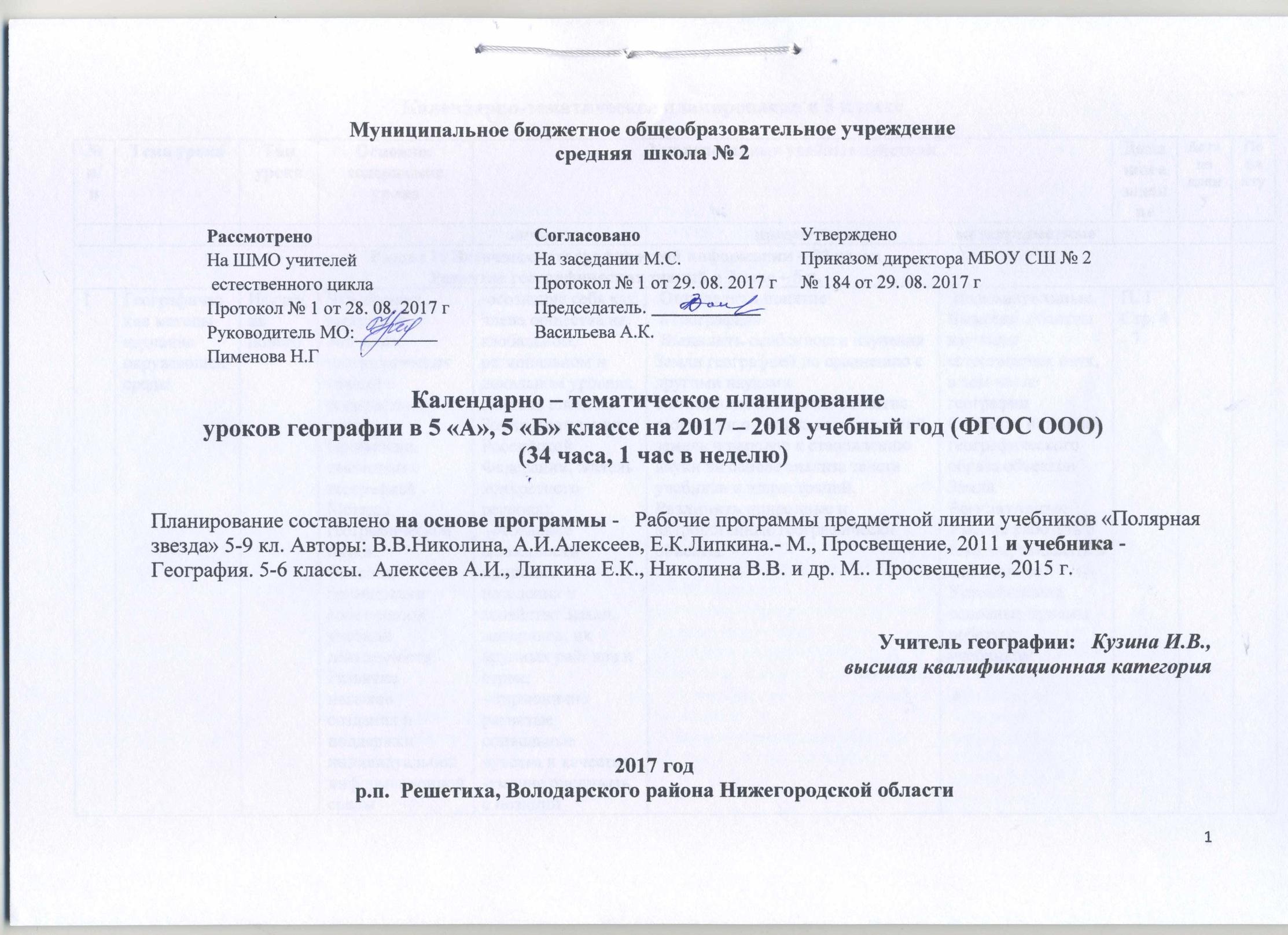 Календарно-тематическое планирование по географии россии 9 класс линия полярная звезда