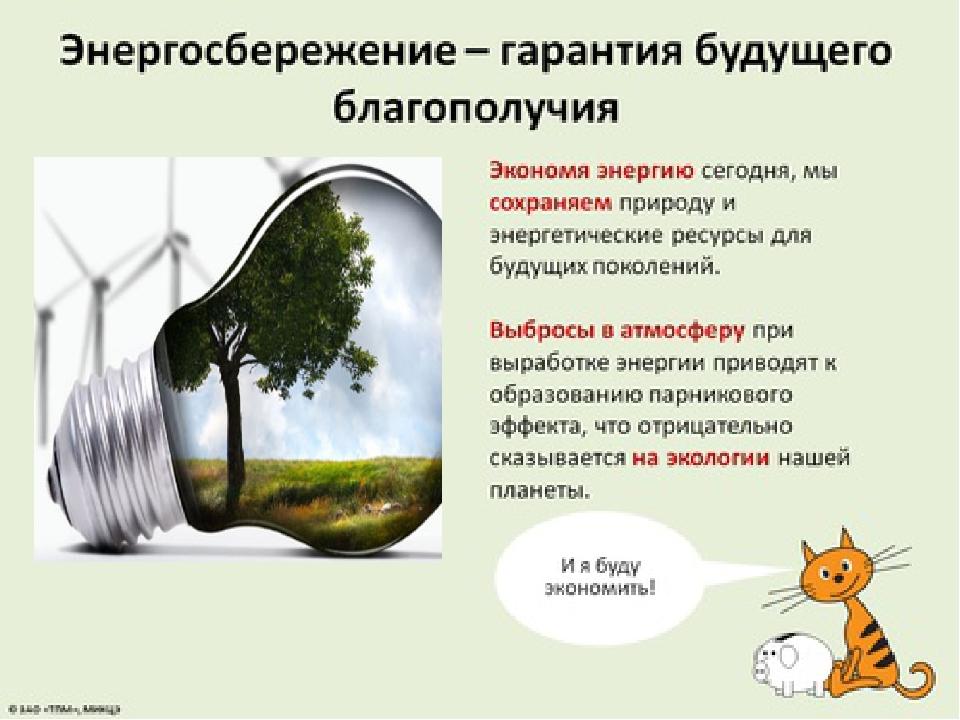 Энергосбережение в картинках