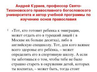Андрей Кураев, профессор Свято-Тихоновского православного богословского униве