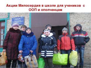 Акции Милосердия в школе для учеников с ООП и ополченцам