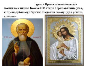 урок « Православная молитва» молитва к иконе Божьей Матери Прибавление ума,