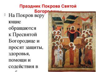 Праздник Покрова Святой Богородицы НаПокровверующие обращаются кПресвятой