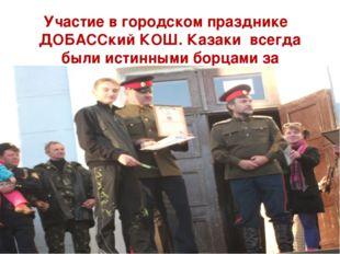 Участие в городском празднике ДОБАССкий КОШ. Казаки всегда были истинными бор