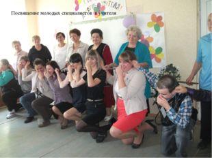 Посвящение молодых специалистов в учителя