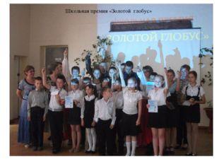Школьная премия «Золотой глобус»