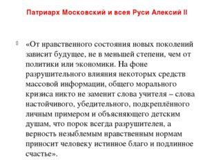 Патриарх Московский и всея Руси Алексий II «От нравственного состояния новых