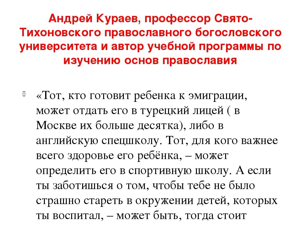 Андрей Кураев, профессор Свято-Тихоновского православного богословского униве...