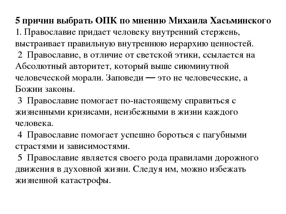 5 причин выбрать ОПК по мнению Михаила Хасьминского 1. Православие придает че...