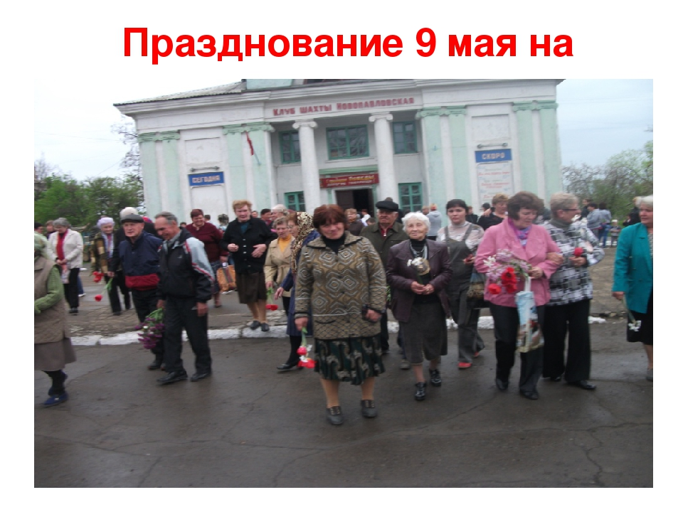Празднование 9 мая на поселке.