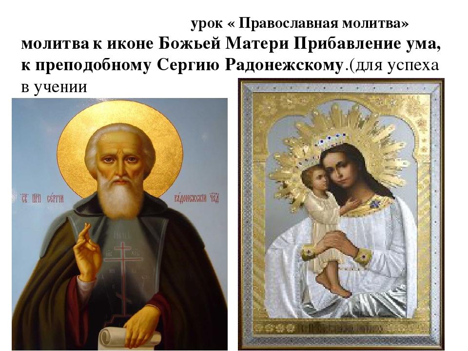 урок « Православная молитва» молитва к иконе Божьей Матери Прибавление ума,...