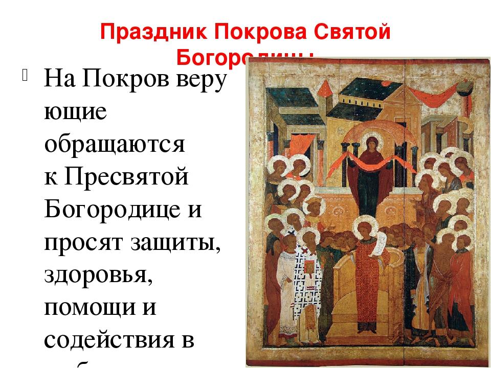 Праздник Покрова Святой Богородицы НаПокровверующие обращаются кПресвятой...