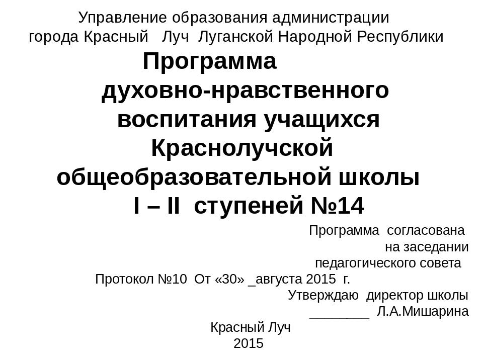 Управление образования администрации города Красный Луч Луганской Народной Р...