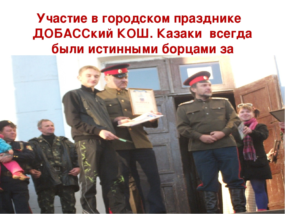 Участие в городском празднике ДОБАССкий КОШ. Казаки всегда были истинными бор...