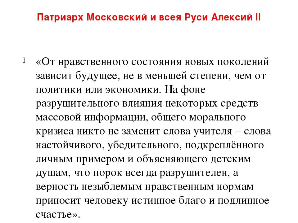Патриарх Московский и всея Руси Алексий II «От нравственного состояния новых...