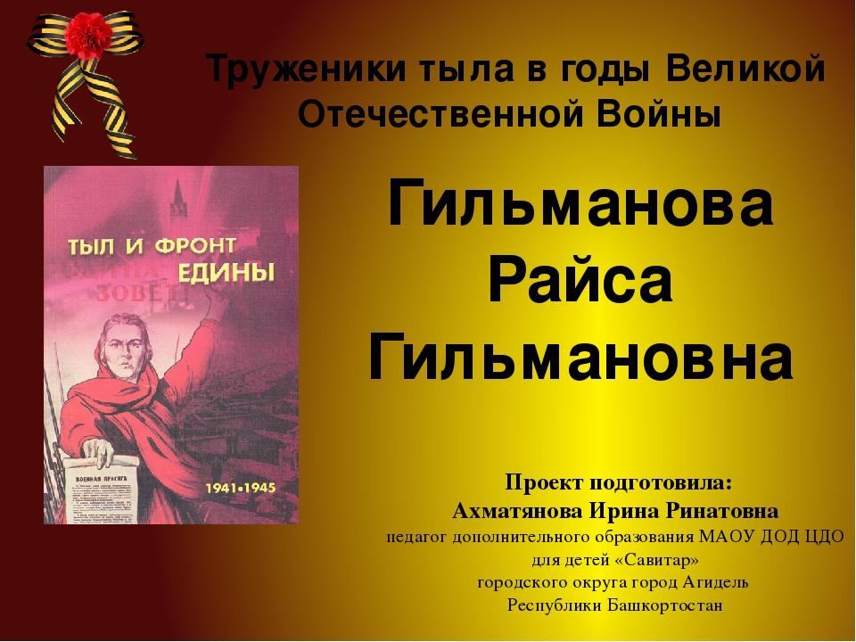Проект подготовила: Ахматянова Ирина Ринатовна педагог дополнительного образ...