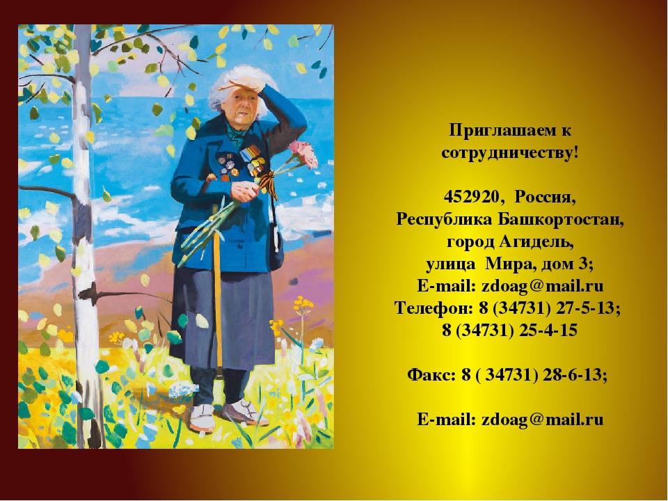 Приглашаем к сотрудничеству! 452920, Россия, Республика Башкортостан, город А...