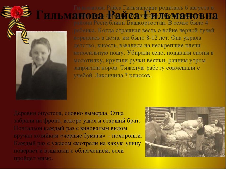 Гильманова Райса Гильмановна родилась 6 августа в 1933 году в деревне Исмаило...