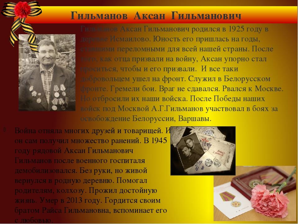 Гильманов Аксан Гильманович Гильманов Аксан Гильманович родился в 1925 году в...