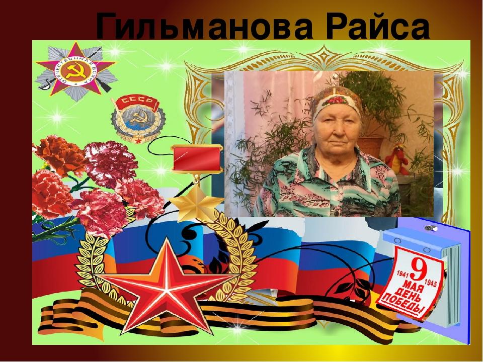 Гильманова Райса