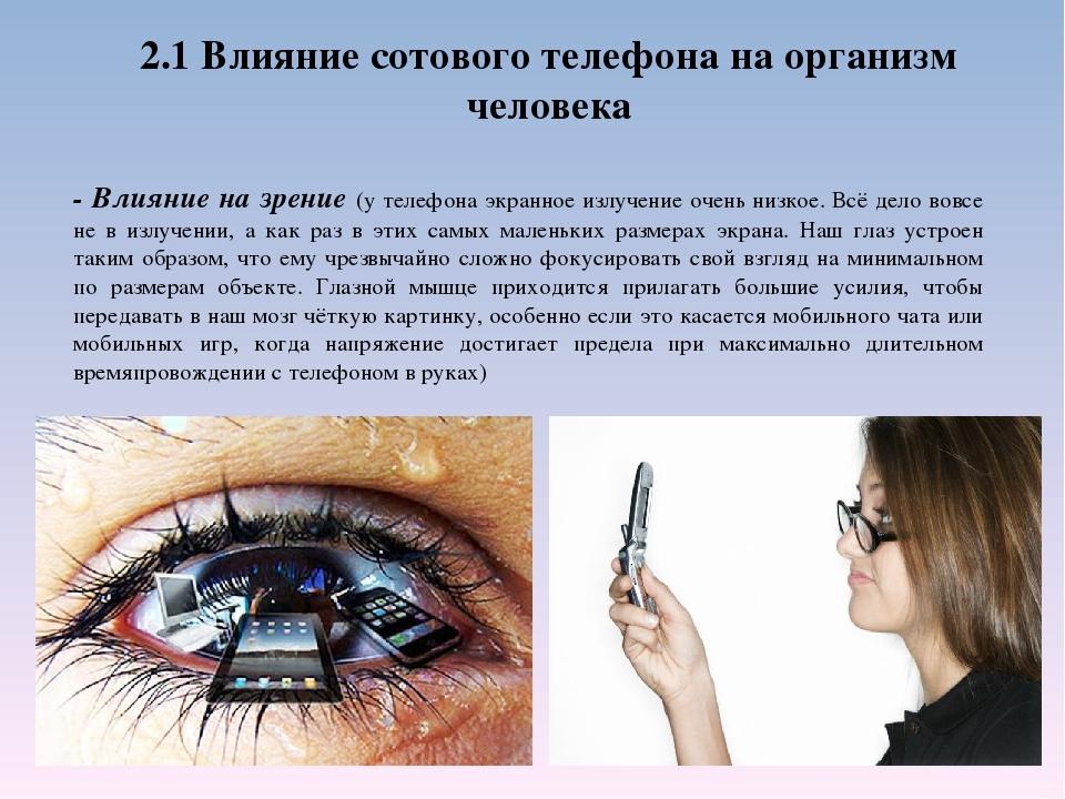 Есть категория людей, на которых работа за монитором оказывает сильное негативное влияние и зрение начинает снижаться уже через 2 часа непрерывного взгляда в монитор.