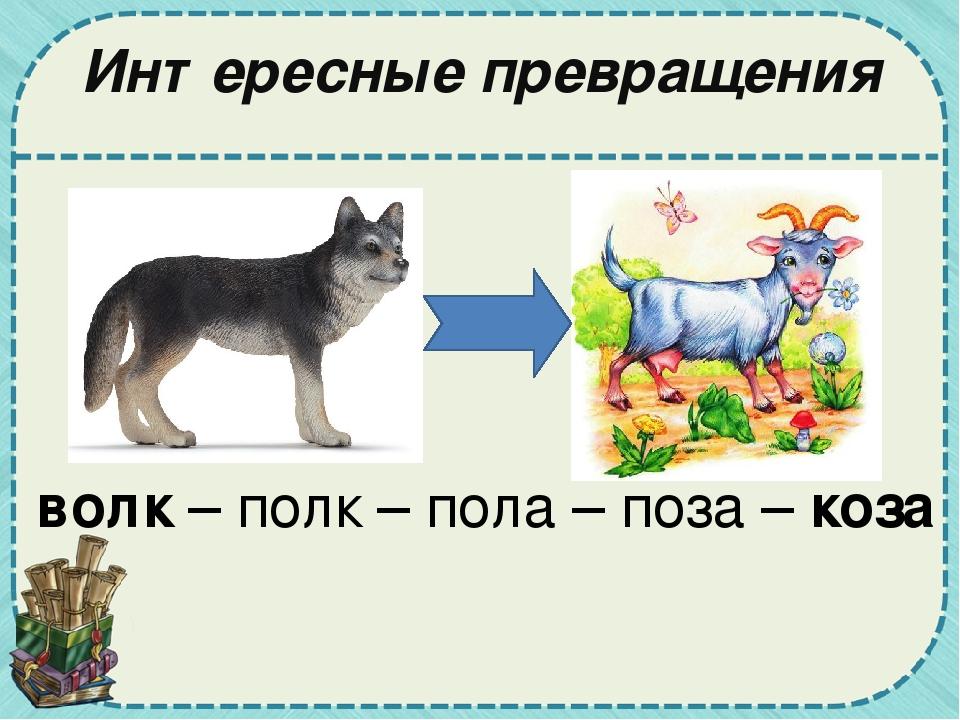 Интересные превращения волк– полк – пола – поза –коза