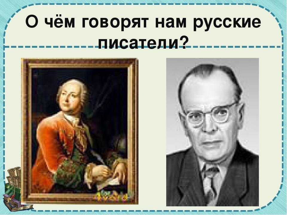 О чём говорят нам русские писатели?