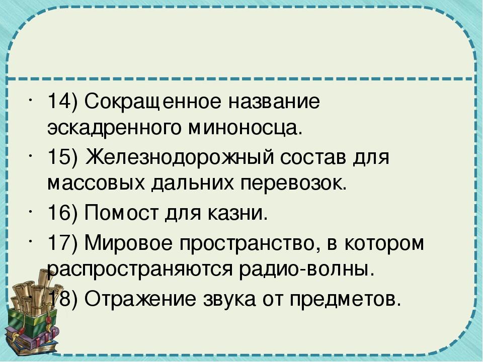 14)Сокращенное название эскадренного миноносца. 15) Железнодорожный состав...