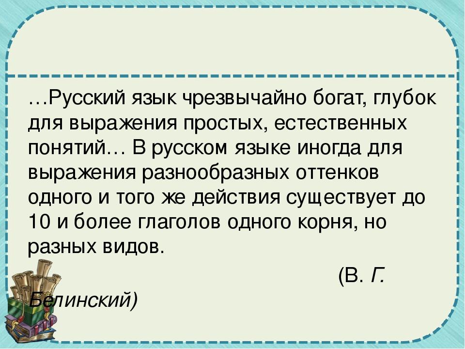 …Русский язык чрезвычайно богат, глубок для выражения простых, естественных...