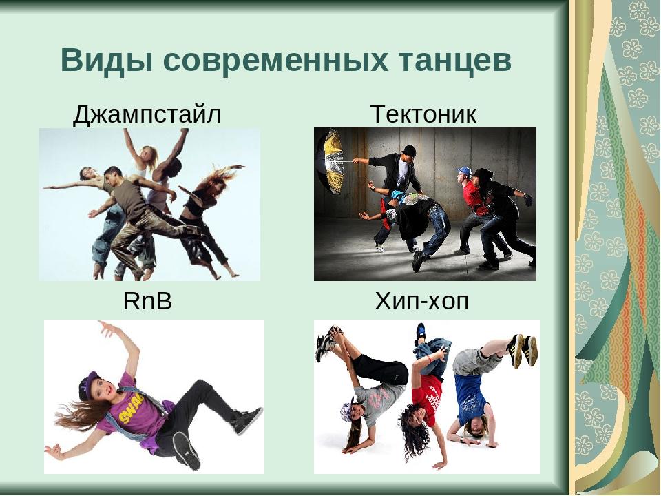 придумала, все названия танцев картинки кому-то