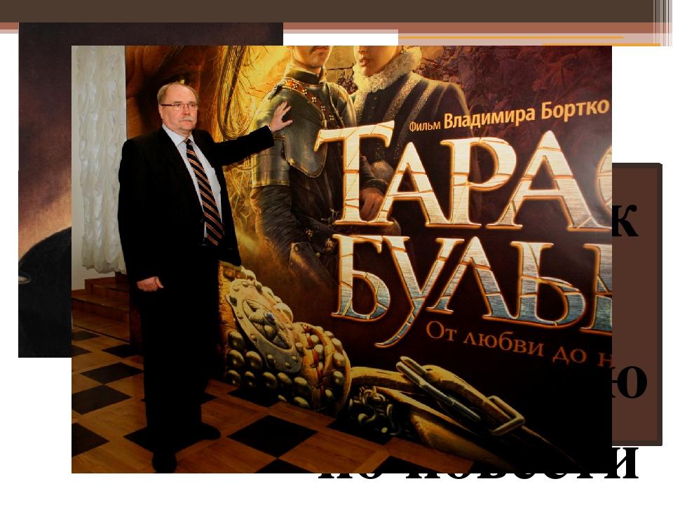Подготовка к сочинению по повести Н.В. Гоголя «Тарас Бульба».