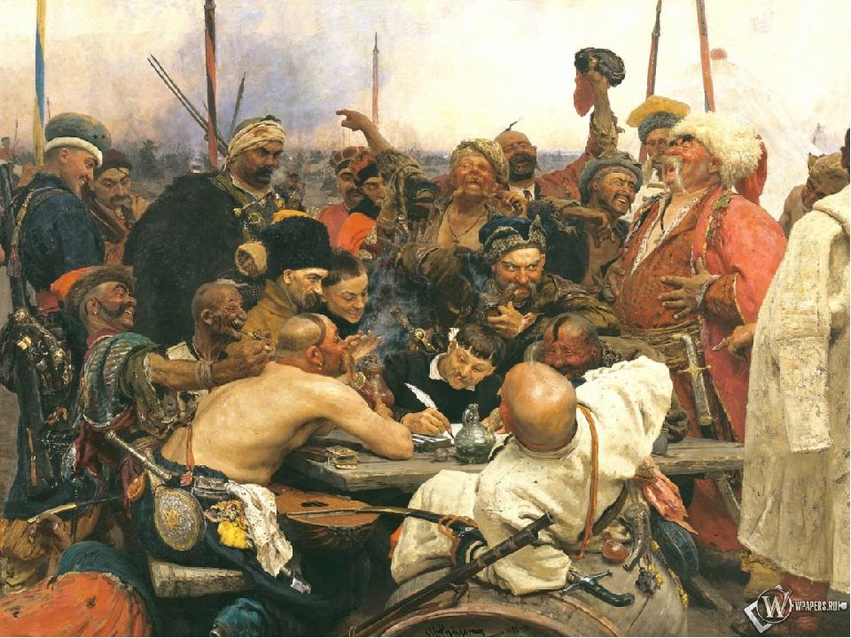 Рассмотрим репродукцию картины И.Е. Репина «Запорожцы пишут письмо турецкому...
