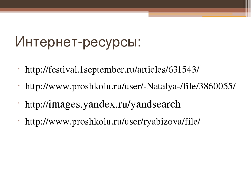 Интернет-ресурсы: http://festival.1september.ru/articles/631543/ http://www.p...