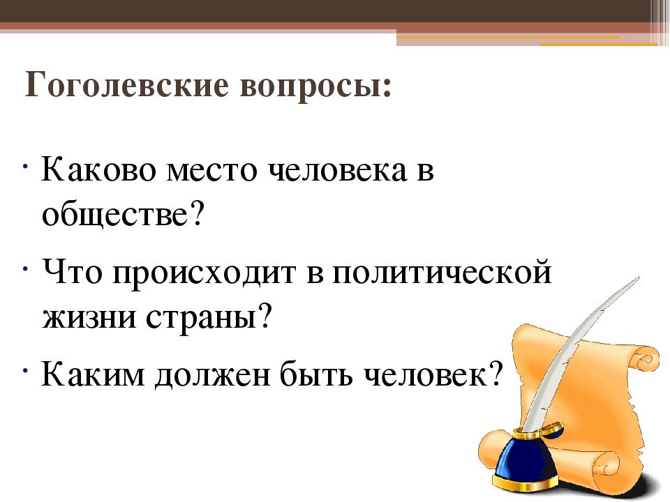 Гоголевские вопросы: Каково место человека в обществе? Что происходит в полит...