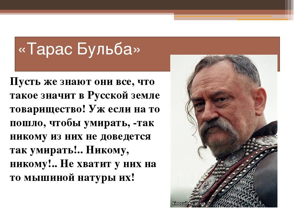 «Тарас Бульба» Пусть же знают они все, что такое значит в Русской земле товар...