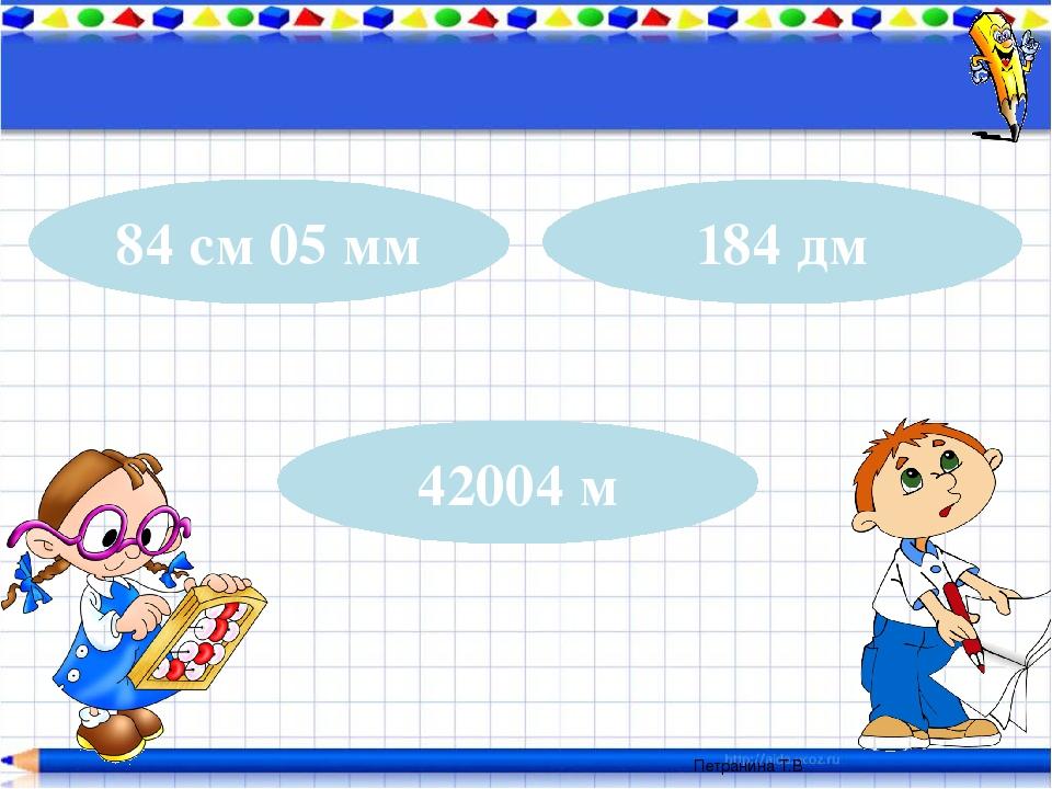 3 года = .. мес. 36 мес. 84 мес. = .. лет 7 лет 10 сут. = .. ч 240 ч Петранин...