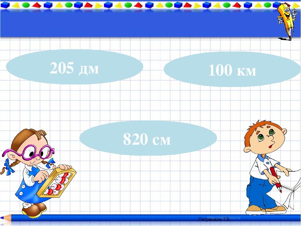 Информационные источники http://matem.in.ua/urok-matematiki-1-klas-zbileshen...
